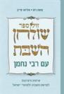 שולחן השבת עם רבי נחמן שיחות ורעיונות לפרשת השבוע ומועדי ישראל
