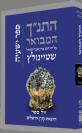התנ״ך המבואר - ישעיהו / הרב עדין שטיינזלץ אבן ישראל