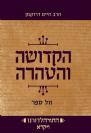 התורה לדורנו - הקדושה והטהרה ספר ויקרא / הרב חיים דרוקמן