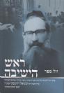 ראש הישיבה / רבי שמואל רוזובסקי