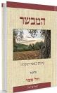 המבשר עיונים בספר ישעיהו 2 כר' / הרב יגאל אריאל