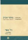 מוסר אביב / הרב אהרן ליכטנשטיין
