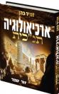 """ארכיאולוגיה תנ""""כית / הרב זמיר כהן"""