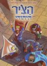 הציר היהודי - קומיקס / בת שבע הבלין