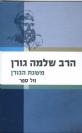 משנת הגורן / הרב שלמה גורן
