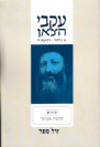 עקבי הצאן עם פירוש / הרב שלמה אבינר