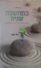 במחשבה שניה - חשיבה חיובית ברוח היהדות - שרה יוסף