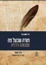 תורה שבעל פה  סמכותה ודרכיה / הרב יהושע ענבל