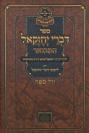 דברי יחזקאל המבואר / רבי יחזקאל שרגא הלברשטאם משינאווא