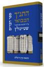"""התנ""""ך המבואר דברים - הרב עדין אבן ישראל שטיינזלץ"""