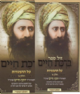 ברכת חיים על ההפטרות / רבי יוסף חיים הבן איש חי 2 כר'