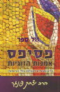 פסיפס אמנות הזוגיות / הרב יצחק פנגר
