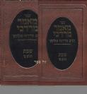מאמר מרדכי הלכות שבת 2 כר' / הרב מרדכי אליהו