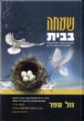 שמחה בבית / הרב יצחק זילברשטיין