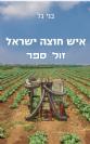 איש חוצה ישראל / בני גל