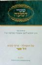 """שערי דמעה ח""""א / הרב יהודא ליאון אשכנזי (מניטו)"""
