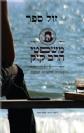 משפטי הרב קוק - הגיגים, מחשבות ותובנות / אסף פאסי