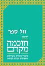 חוכמה מקדם - ספורי חכמים מקהילות הספרדים / חזי כהן
