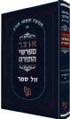 אוצר מפרשי התורה - בראשית א' / מכון ירושלים