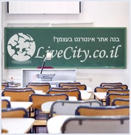 LiveCity - קורס בניית אתרים