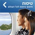 טיסות וחבילות ללונדון עם נופש ישיר
