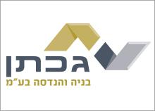 גכתן - עיצוב לוגו לבניה והנדסה