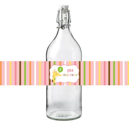 חבקים לבקבוקים ספארי בנות - חינמי
