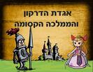 סיפור מסגרת אבירים - קובץ להדפסה