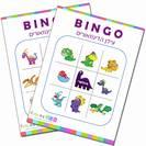 בינגו דינוזאורים - קובץ להורדה