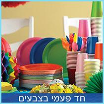 כלים חד פעמיים בצבעים