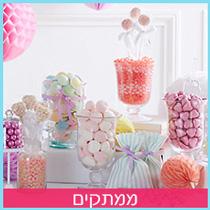 ממתקים לימי הולדת ומסיבות