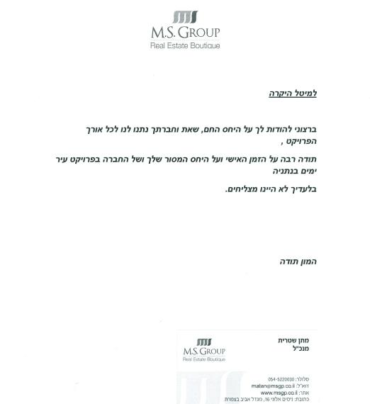 מכתב תודה על ייעוץ למשכנתא חוץ בנקאית