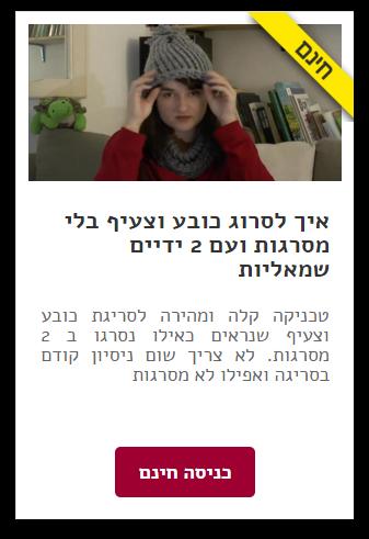 הדרכה איך לסרוג כובע בלי מסרגות - אישה עם כובע