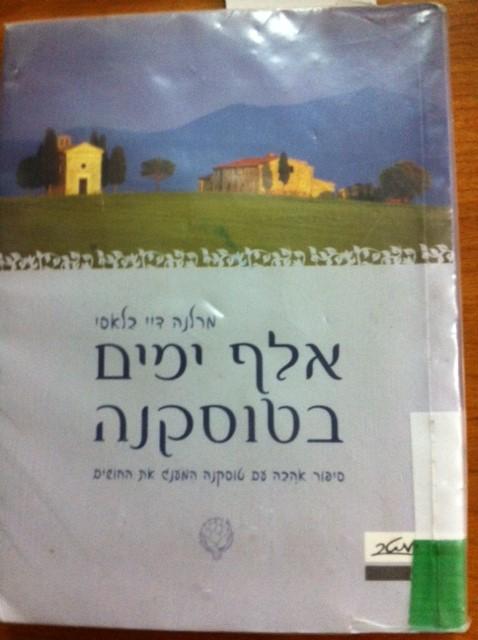 צילום עטיפה קדמית של הספר