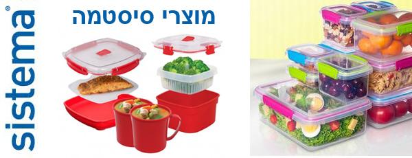 מגוון מוצרי סיסטמה קופסאות איחסון ובישול במיקרו