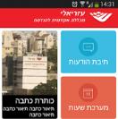 "JCE APP-אפליקציה לסטודנטים ב""עזריאלי-מכללה אקדמית להנדסה ירושלים"""