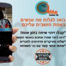 Me-אפליקציה לזיהוי שיחות ושיחות ספאם ומה חושבים אנשי קשר על המשתמש