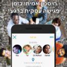 AreYouIn - אפליקציה בחינם ליצירה, ארגון וניהול של אירועים