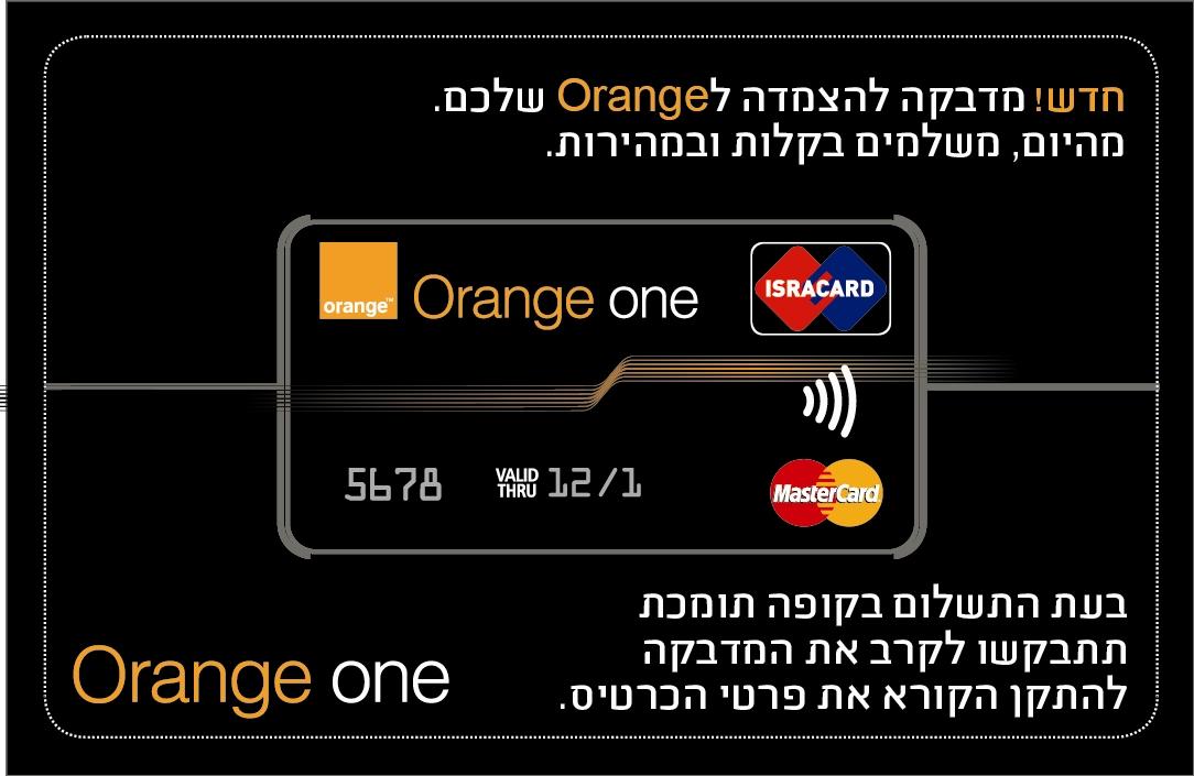 השקת כרטיס אשראי סלולרי
