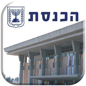 כנסת ישראל
