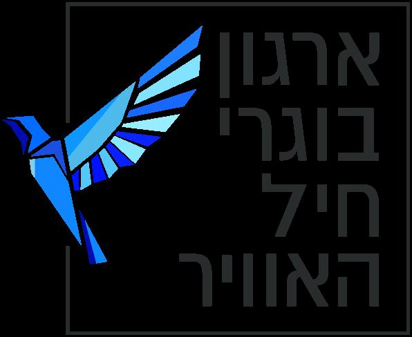ארגון בוגרי חיל האוויר