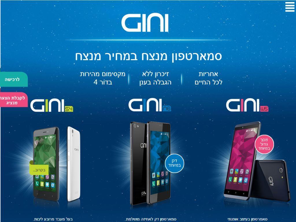 פלאפון Gini