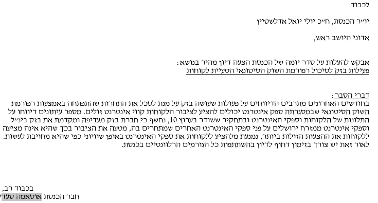 מכתב חברי הכנסת