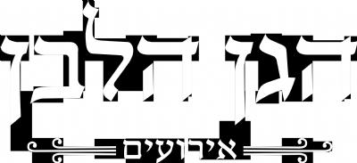 לוגו הגן הלבן