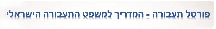 המדריך למשפט התעבורה הישראלי- עורך דין תעבורה