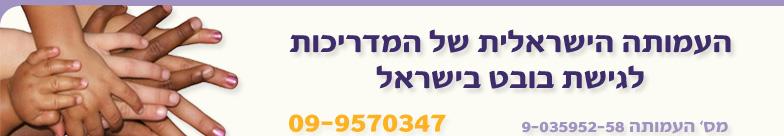העמותה הישראלית של המדריכות לגישת בובט בישראל