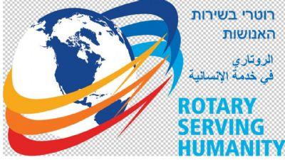 רוטרי בשירות האנושות