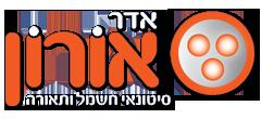 לוגו אדר אורון סיטונאי חשמל ותאורה