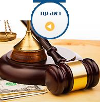 מודעות משפטיות ובורסה