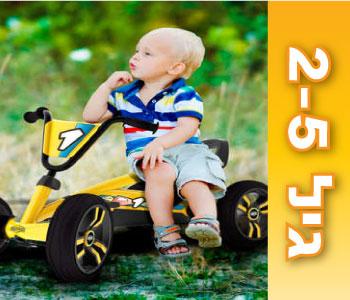 מכוניות פדלים לגיל שנתיים עד חמש